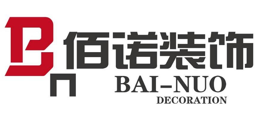 镇江佰诺装饰设计有限公司