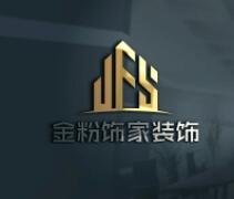 镇江金粉饰家装饰工程有限公司