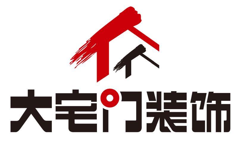 荆州市大宅门装饰工程有限公司