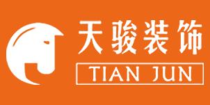 宜昌天骏装饰设计工程有限公司