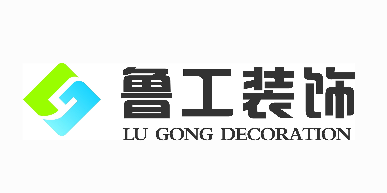 宜昌鲁工装饰工程有限公司