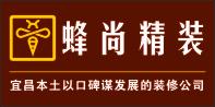 蜂尚(宜昌)建筑工程有限公司