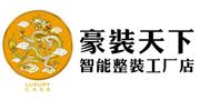 湖南豪装天下装饰设计有限公司