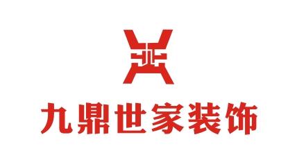 株洲九鼎世家装饰设计工程有限公司