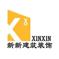湖南新新建筑装饰设计有限公司