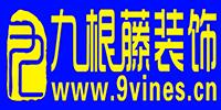 株洲九根藤装饰工程有限公司
