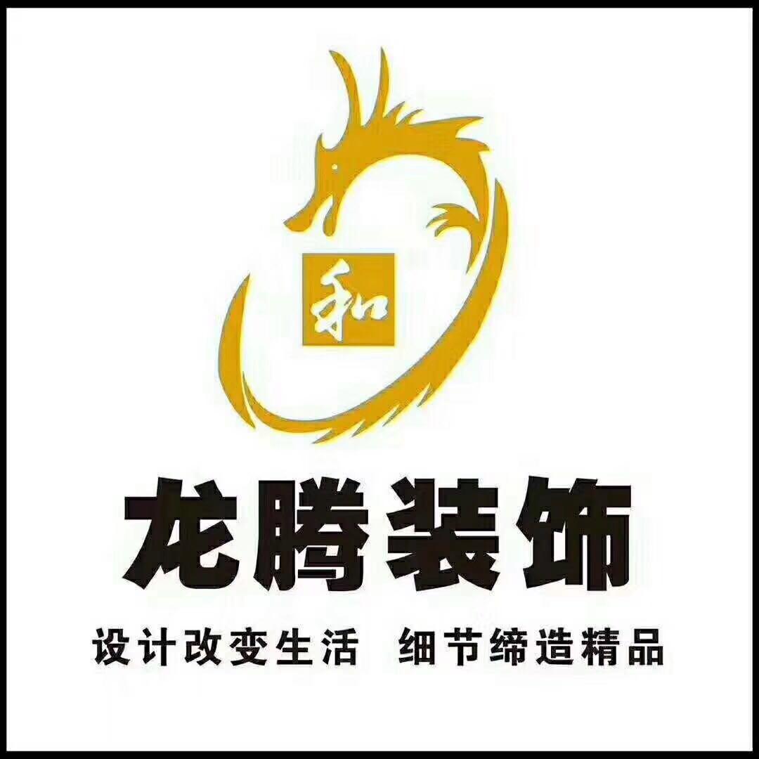 湖南省龙腾装饰工程有限公司