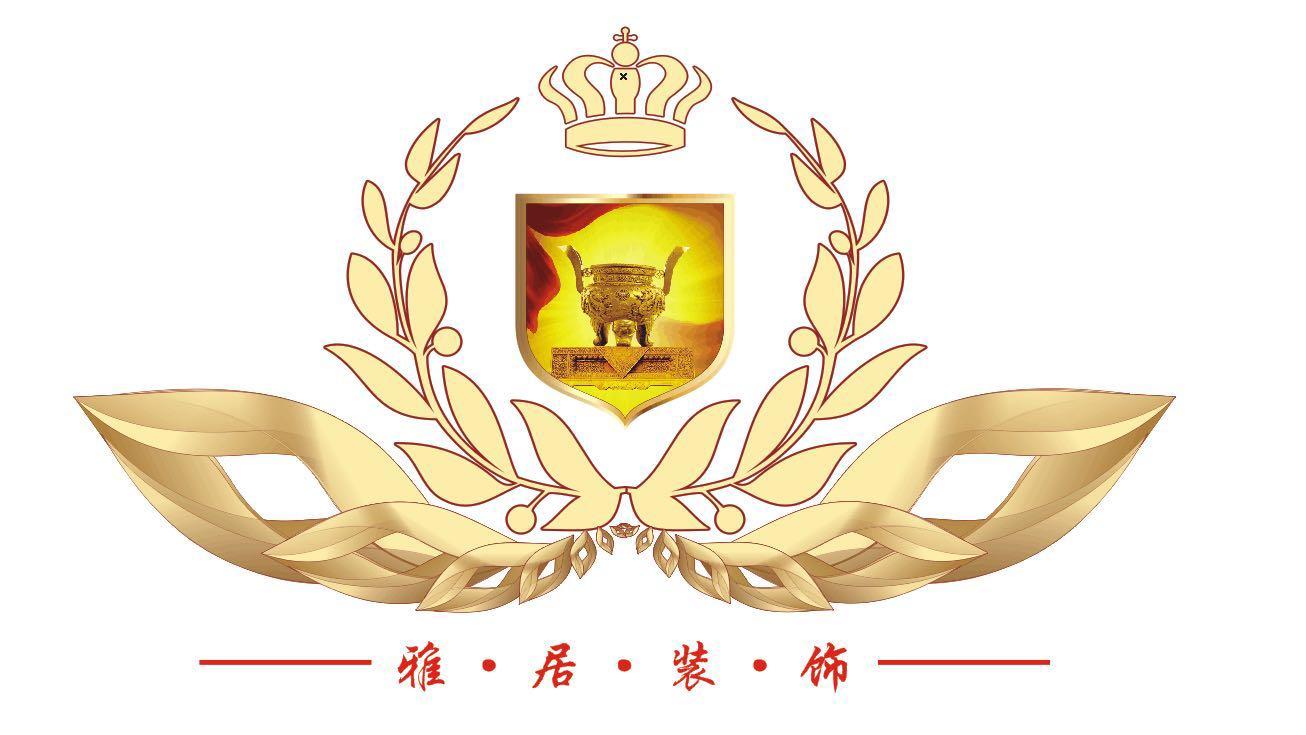 茶陵县雅居装饰设计有限公司