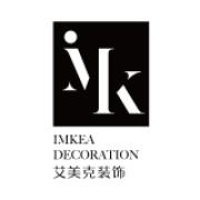 湖南艾美克装饰设计工程有限公司