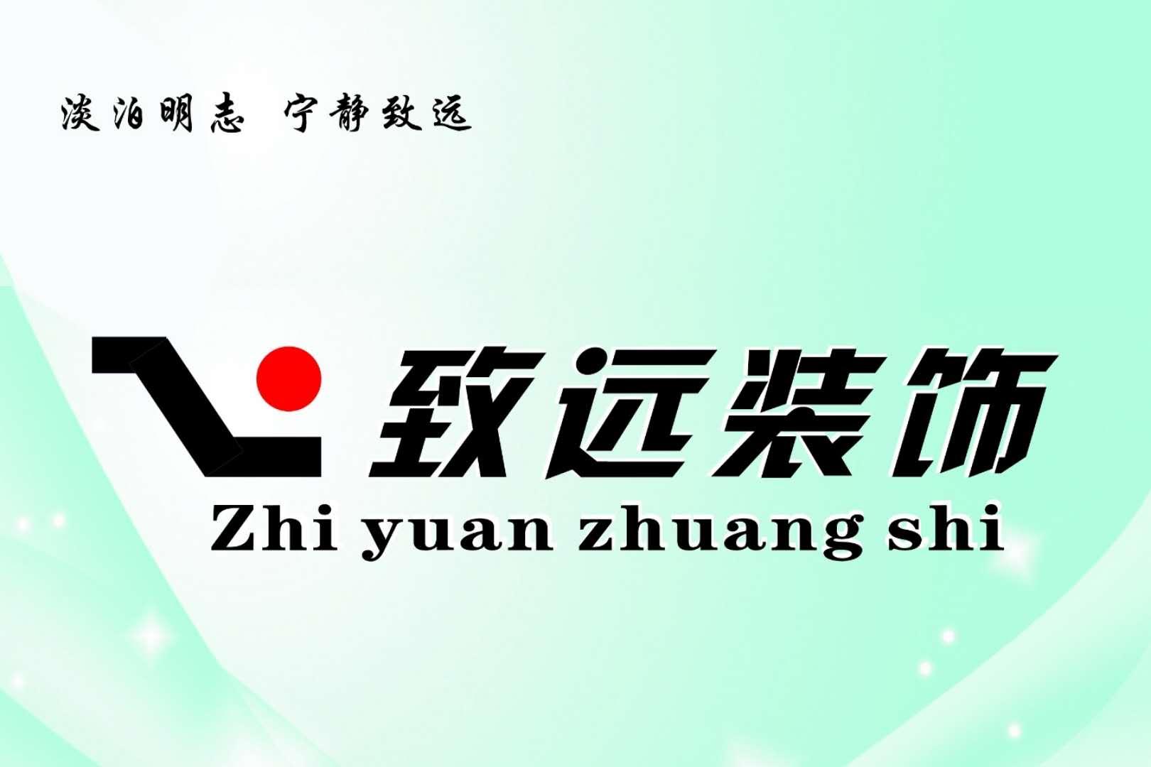 湖南省常德市致远装饰工程有限公司