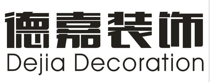 武陵区德嘉装饰设计服务中心