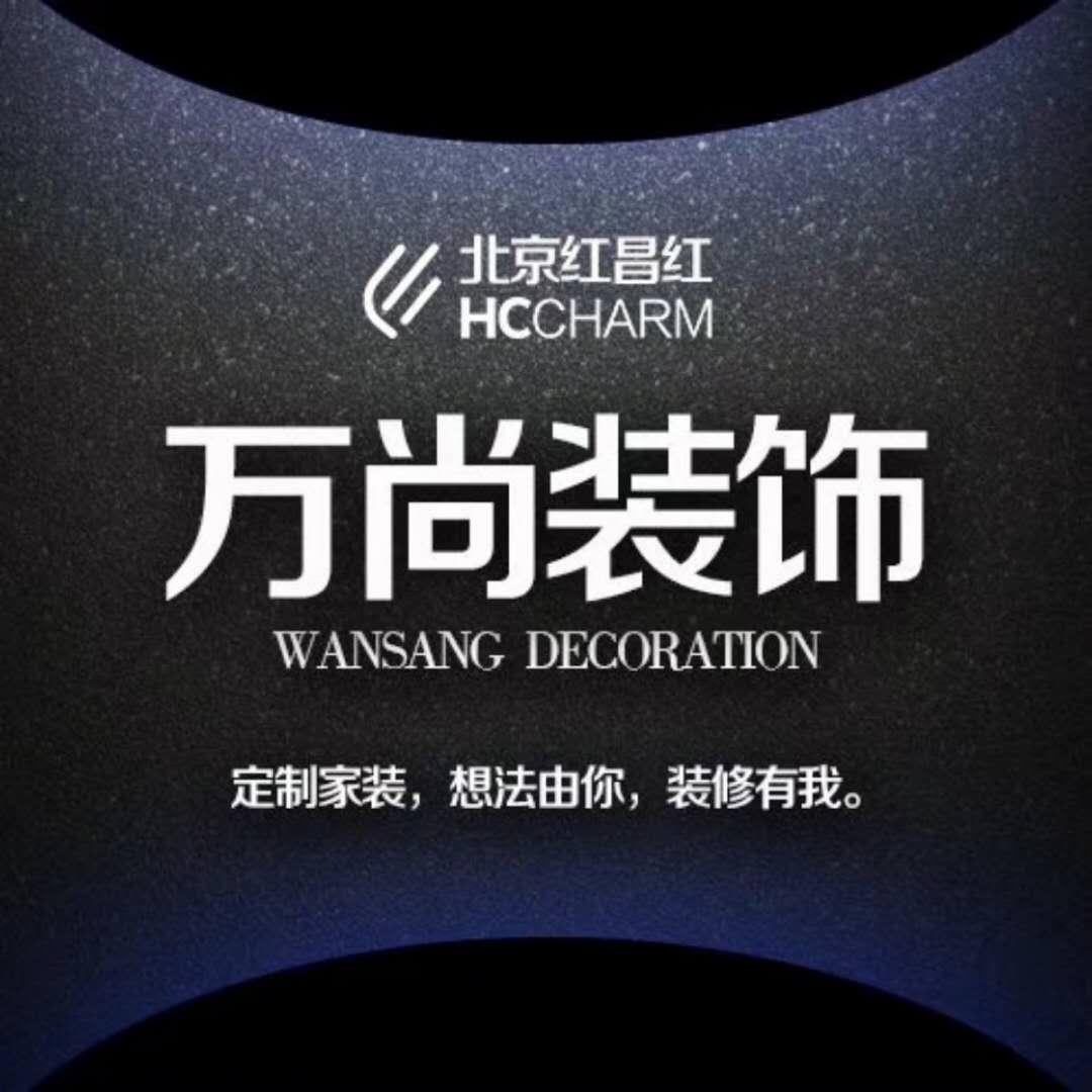 湖南万尚装饰工程有限公司