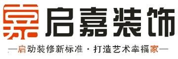 永州市零陵区启嘉装饰公司