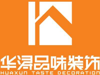 广东华浔品味装饰集团海南有限公司三亚分公司