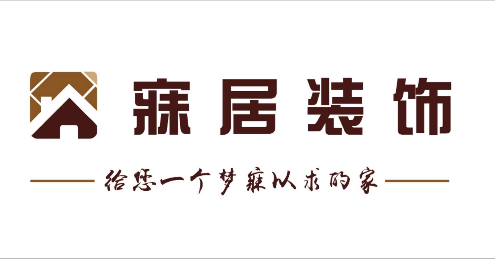 江西南昌市寐居装饰工程有限公司