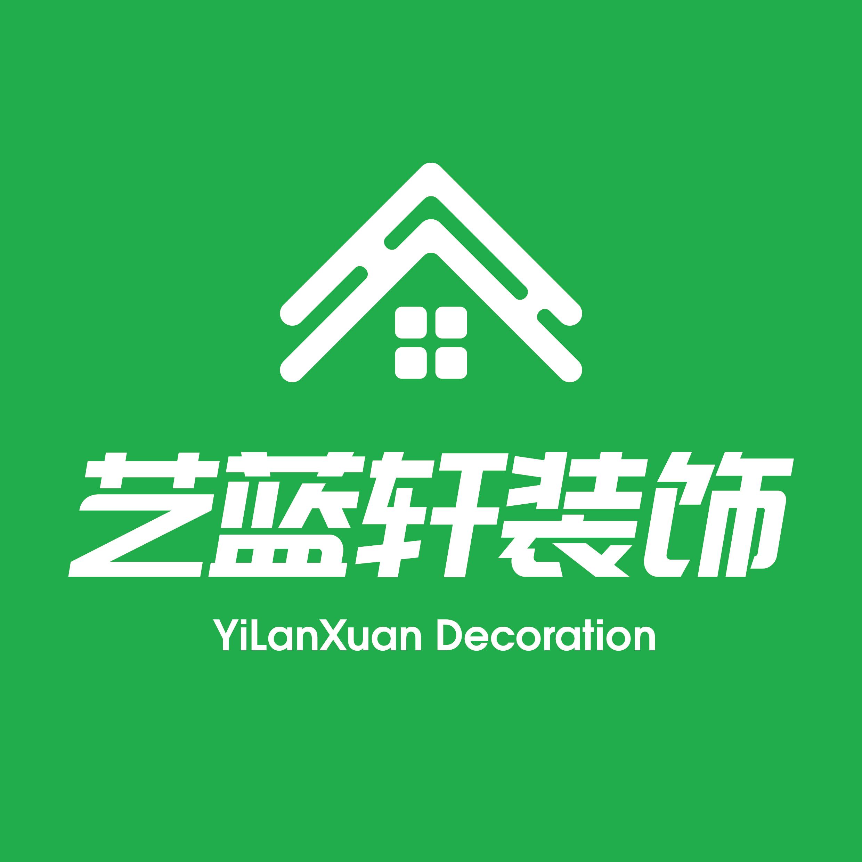 南昌艺蓝轩装饰工程有限公司