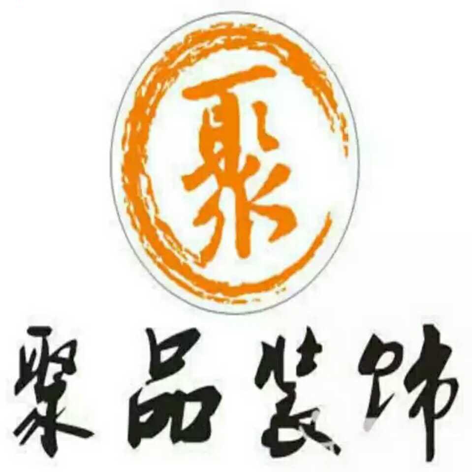 江西省聚品装饰设计工程有限公司吉安分公司