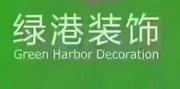 沈阳绿港装饰