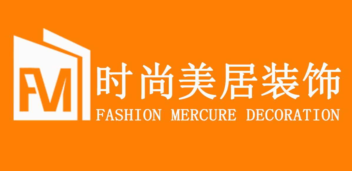 大连时尚美居装饰工程有限公司