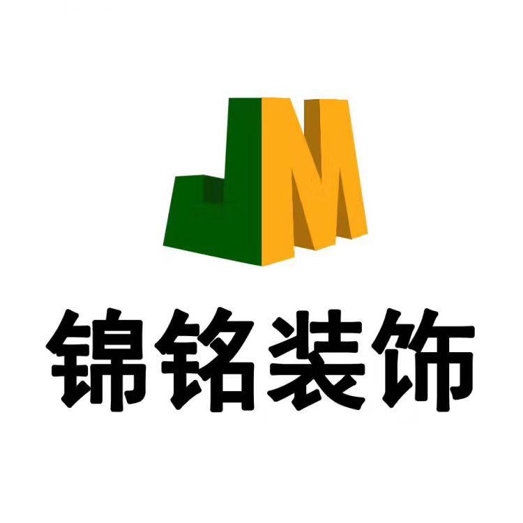 凌河区锦铭装饰装修工作室