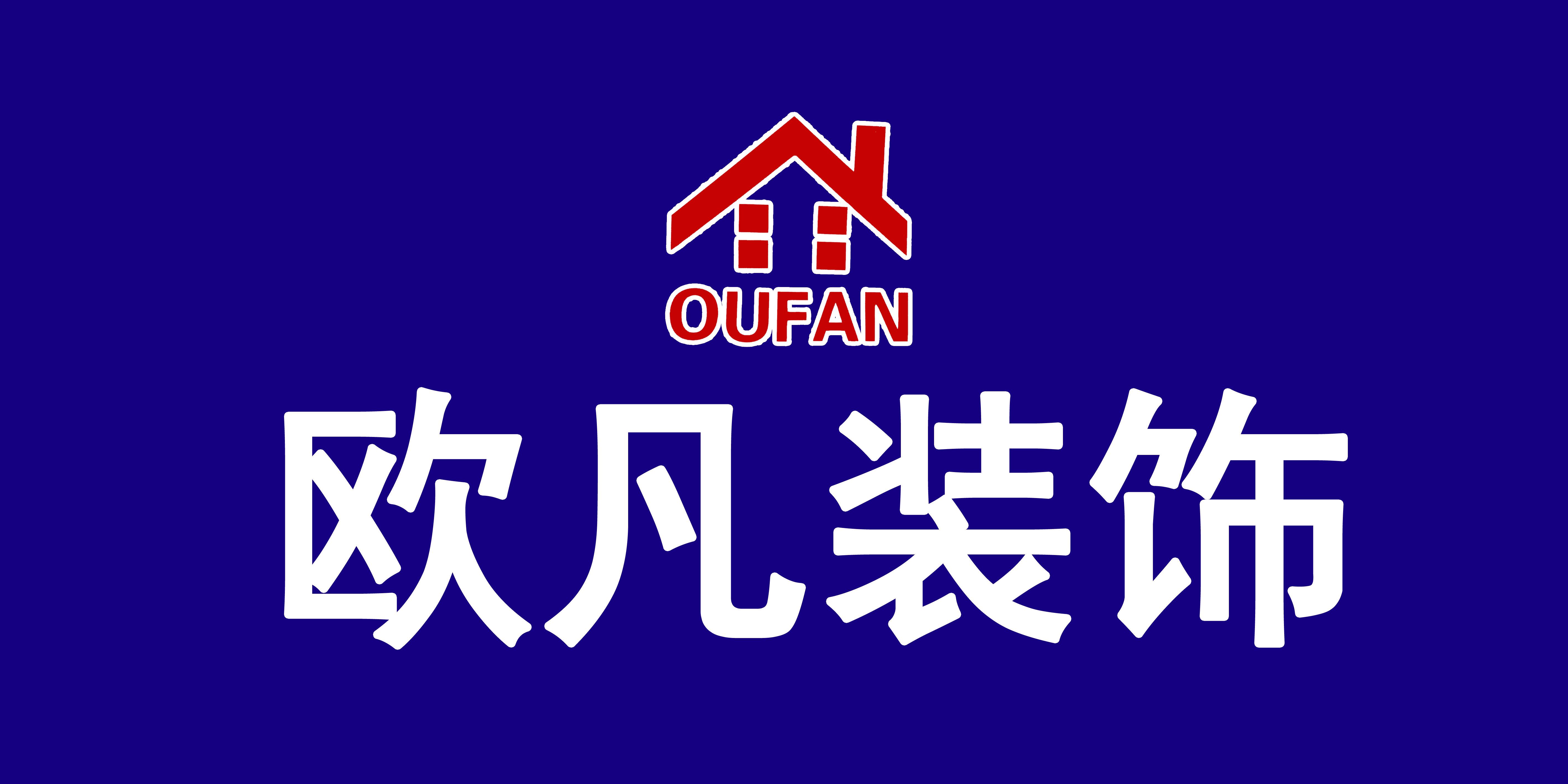 锦州欧凡装饰装修工程有限公司