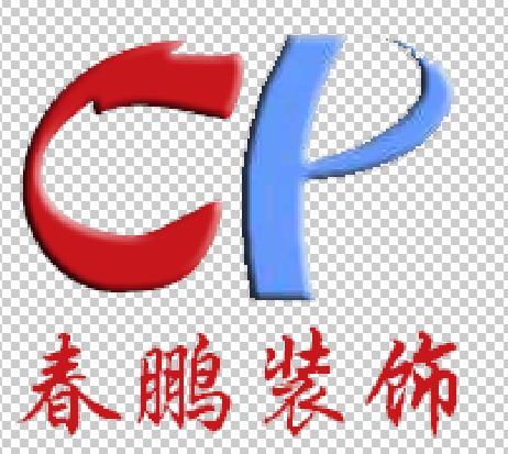 文圣区春鹏陶瓷装饰店