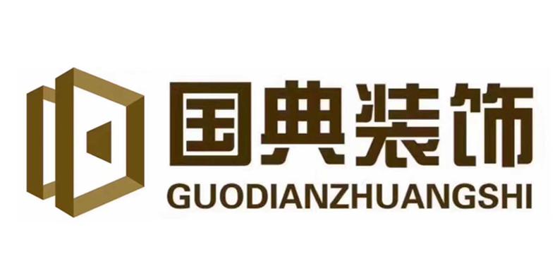 葫芦岛国典装饰工程有限公司