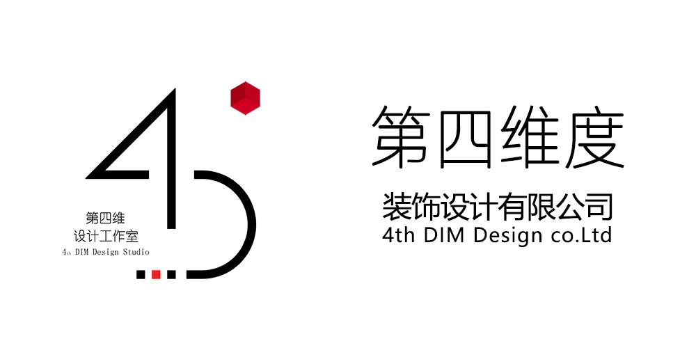 太原市第四维度装饰设计有限公司