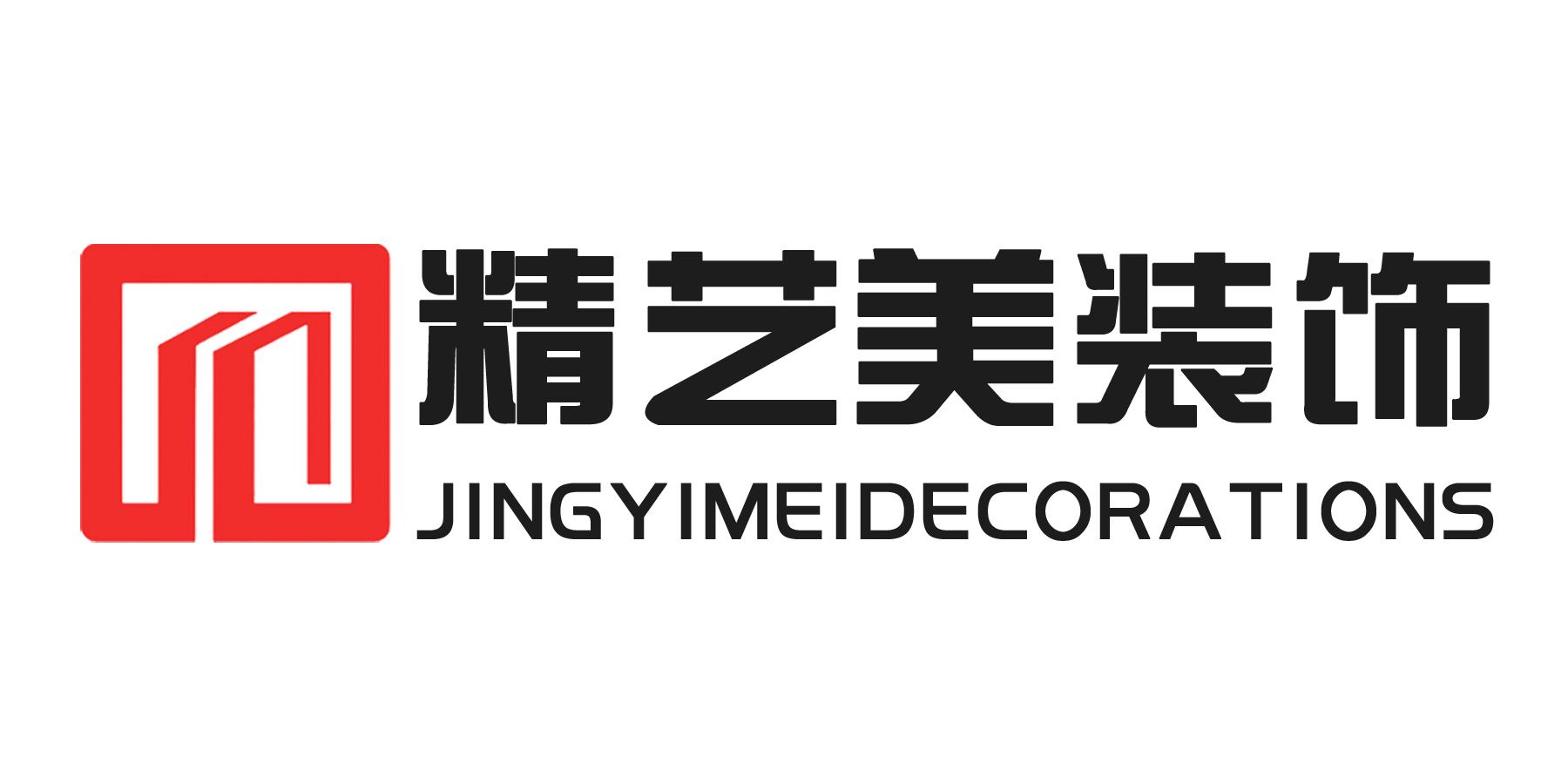 太原精艺美装饰工程设计有限公司