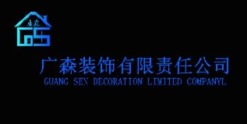 广森装饰工程有限公司