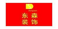 山西省大同市东森装饰设计工程有限公司