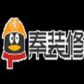 西安秦装修装饰工程有限公司