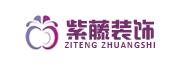 西安紫藤装饰设计工程有限公司