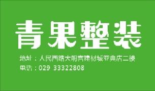 咸阳青青果装饰设计工程有限公司