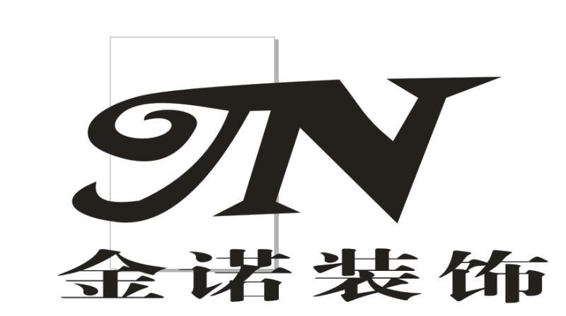 咸阳金诺装饰工程有限公司