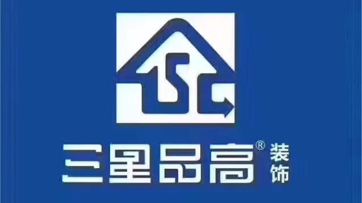 广东三星品高装饰曲靖分公司