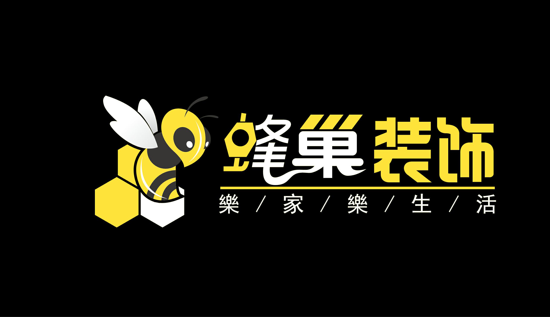 保山市蜂巢装饰有限责任公司