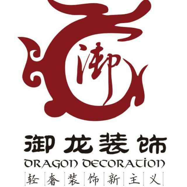 龙陵县御龙装饰工程有限公司