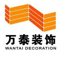 济南万泰装饰设计有限公司