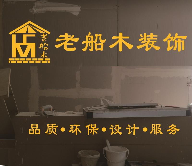 济南老船木装饰