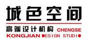 曲阜城色空间高端设计机构