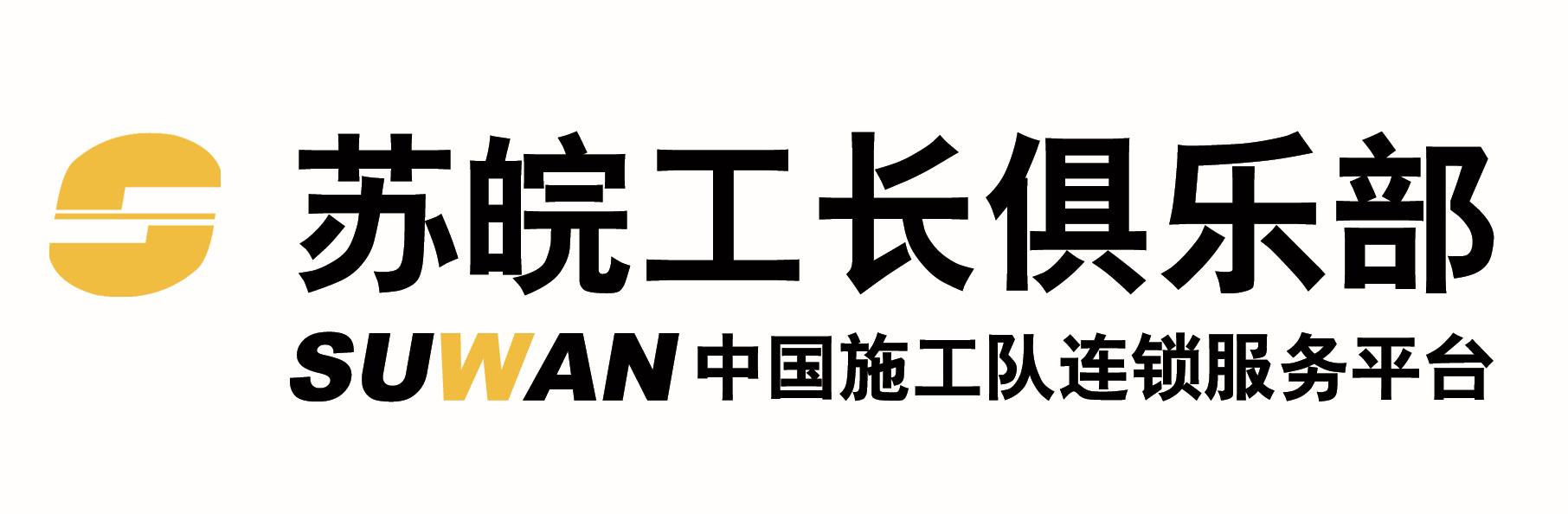 济宁苏皖工长俱乐部装饰