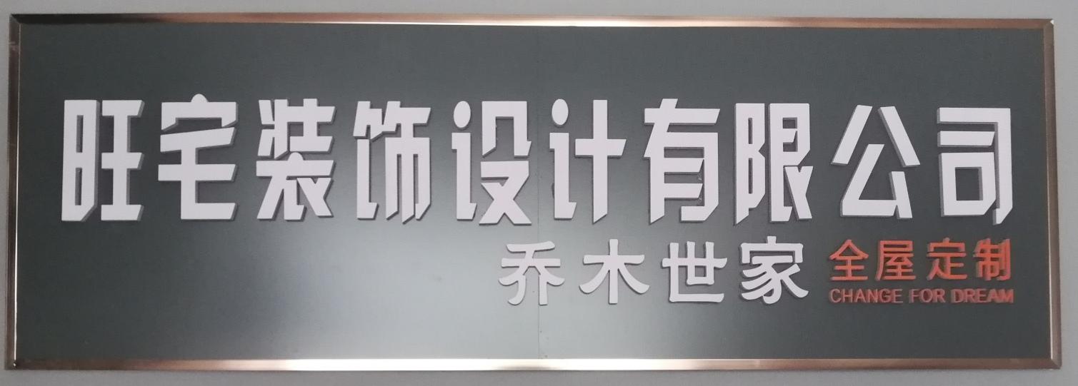 滨州市旺宅装饰设计有限公司