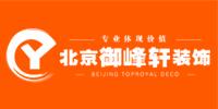 北京御峰轩装饰有限公司德州分公司