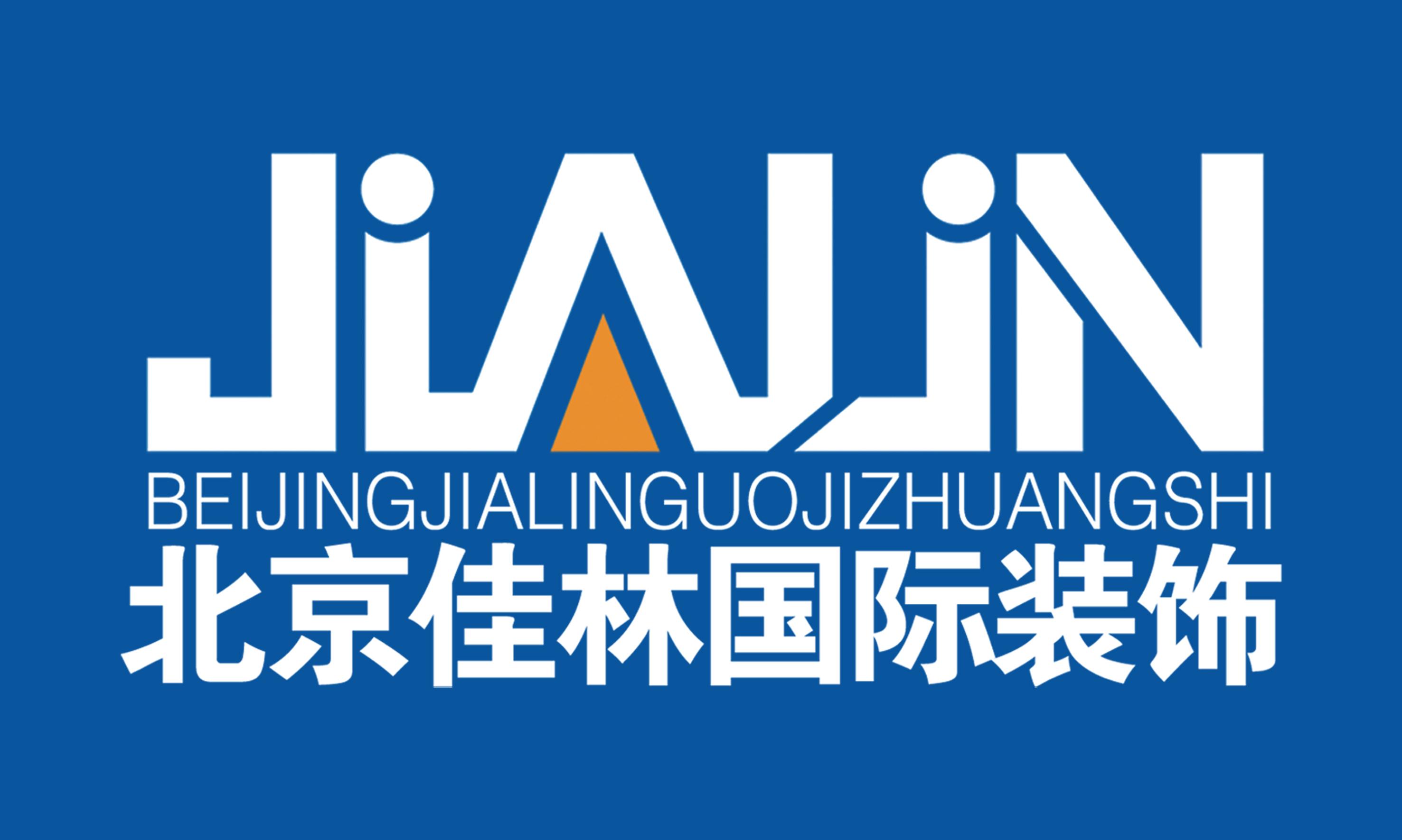 北京佳林国际装饰