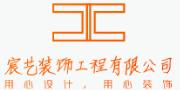 临沂宸艺装饰工程有限公司