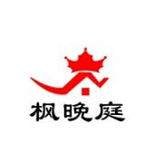 菏泽市枫晚庭装饰工程有限公司
