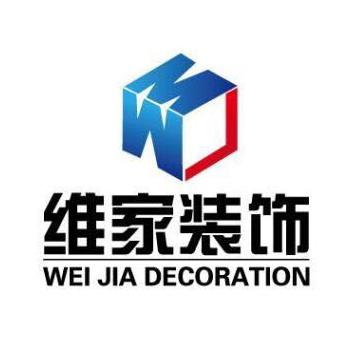 淮南市维家装饰工程有限公司