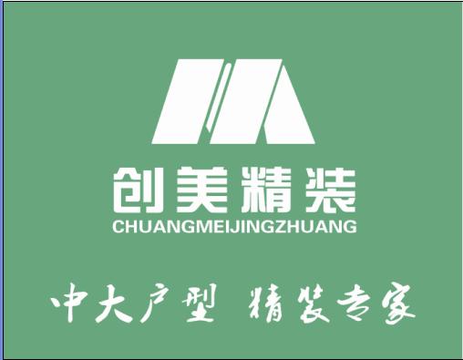 淮南创美装饰工程设计有限公司