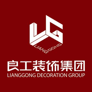 黄山杭州良工装饰有限公司黄山分公司
